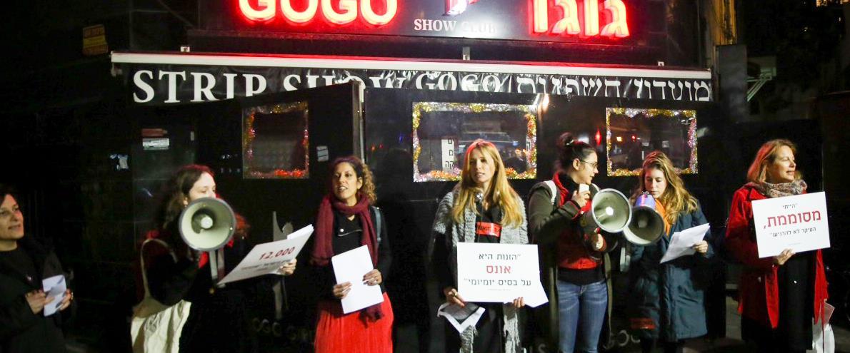 הפגנה נגד זנות בתל אביב