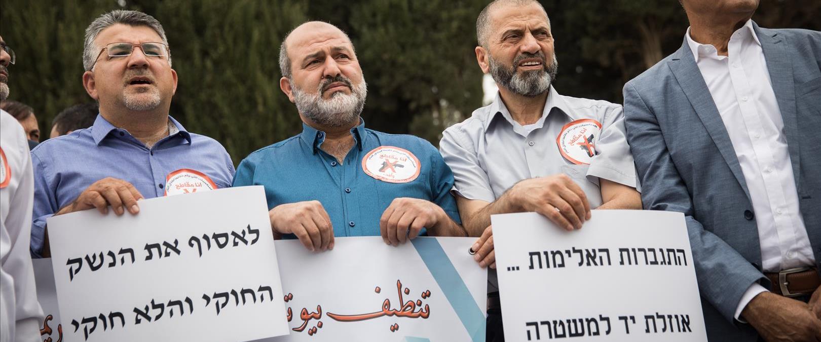 הפגנה נגד האלימות במגזר הערבי, 2019