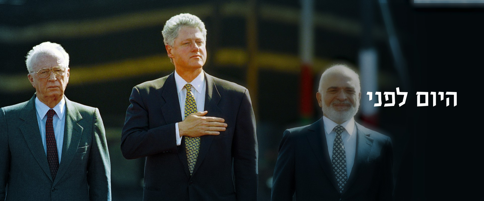 היום לפני: הסכם השלום עם ירדן