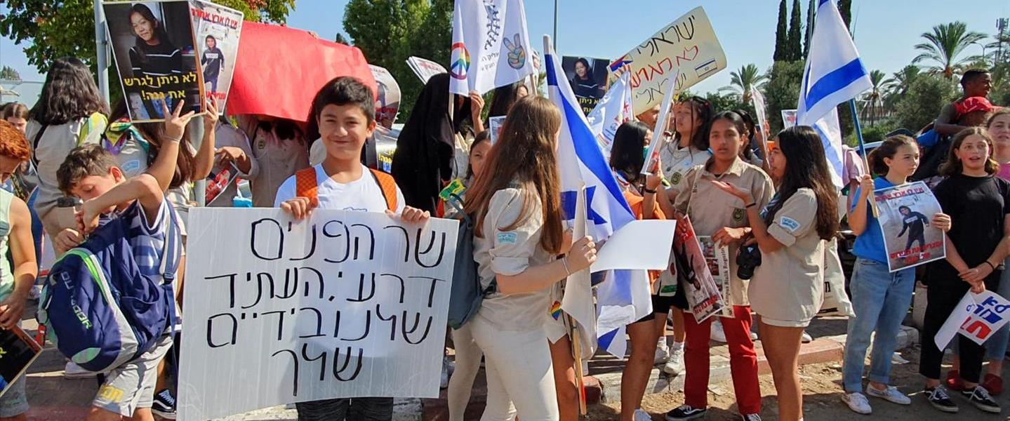 ילדים בהפגנה נגד הגירוש