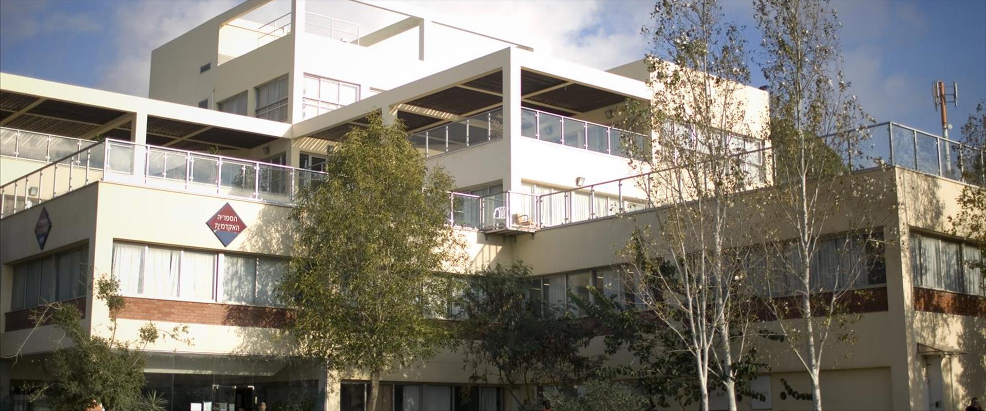 אוניברסיטת אריאל, ארכיון