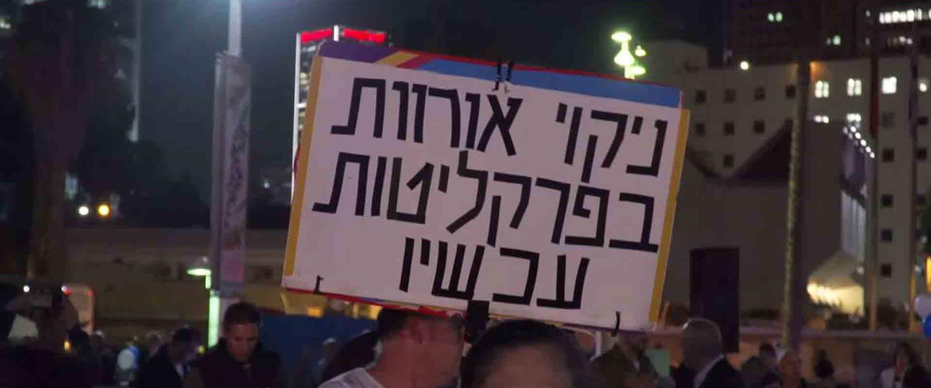 מאחורי הקלעים בהפגנה