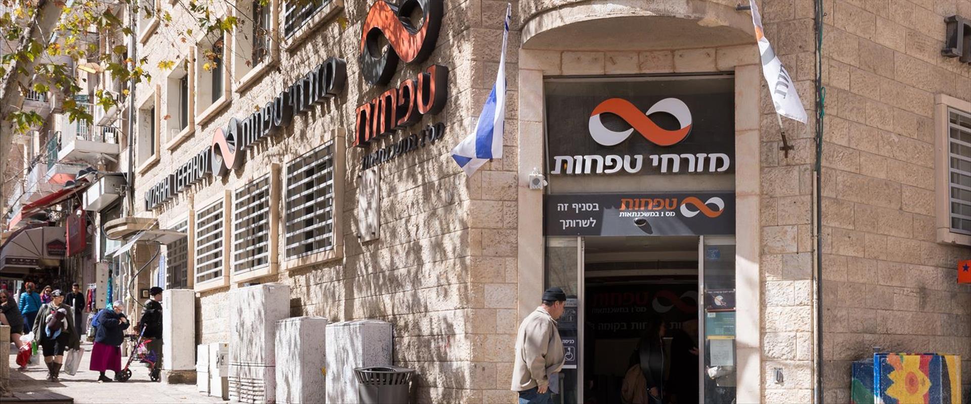 בנק מזרחי טפחות בירושלים, ארכיון