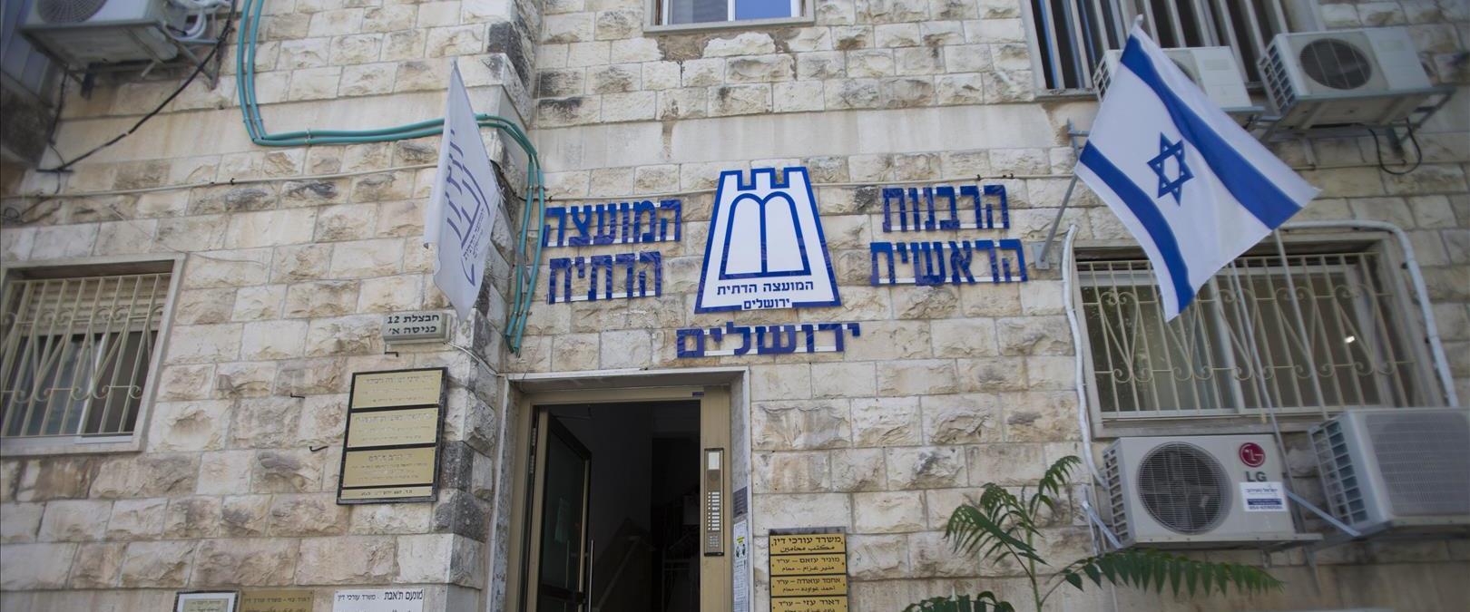 הרבנות הראשית בירושלים