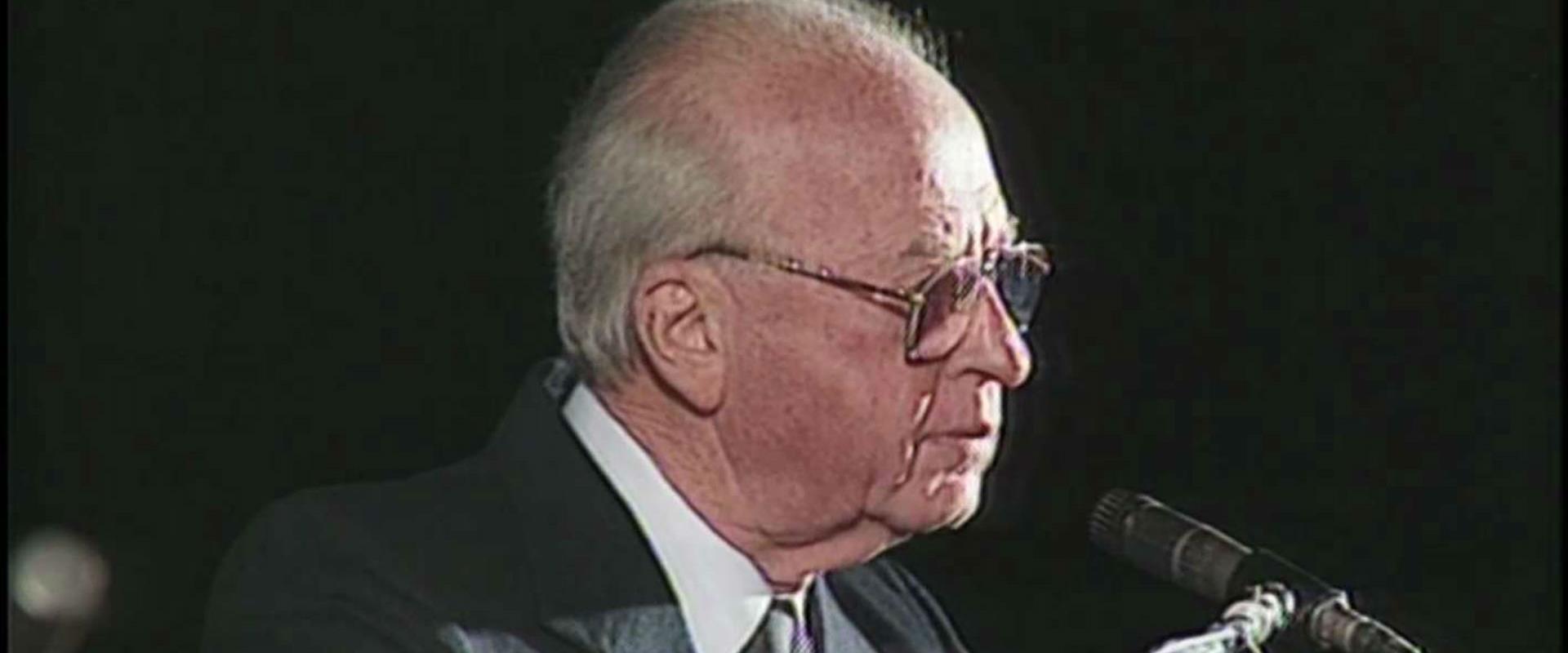 יצחר רבין בעצרת השלום ב-1995, לפני הירצחו