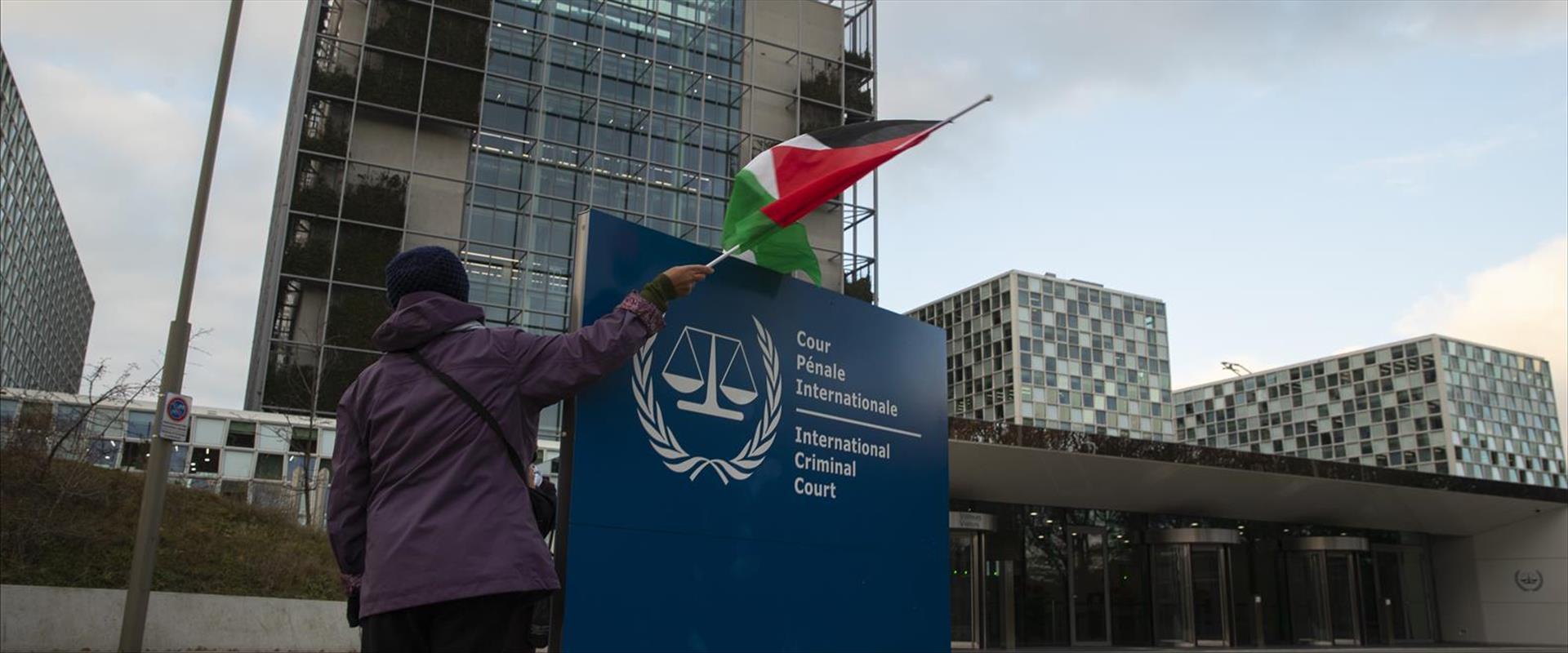 בית הדין הפלילי הבינלאומי בהאג