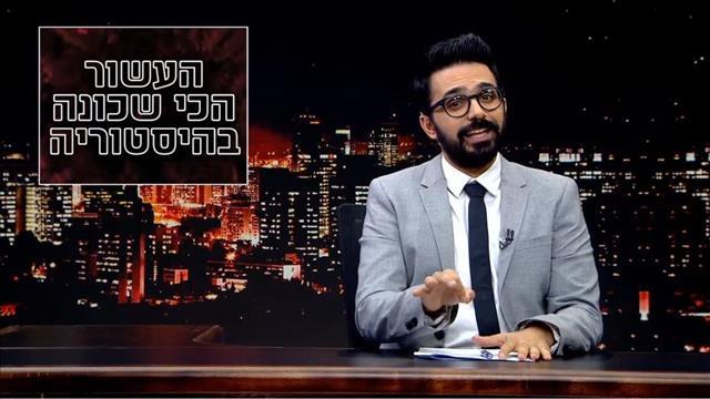 פעם בשבוע עם תם אהרון   עונה 2 - פרק 43