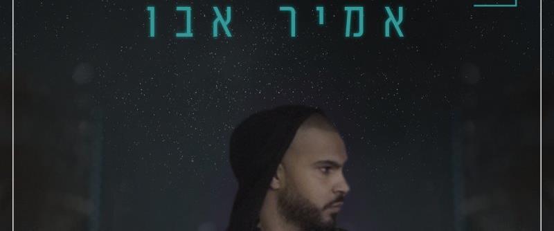 אמיר אבו - שוב מחפש