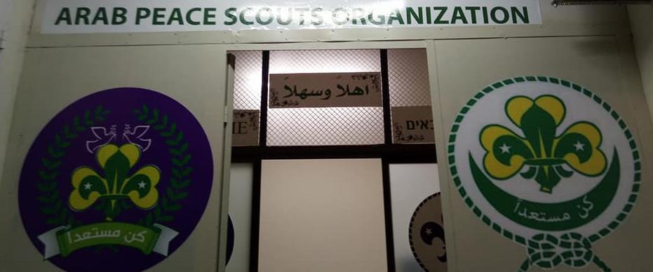 ארגון הצופים הערביים לשלום