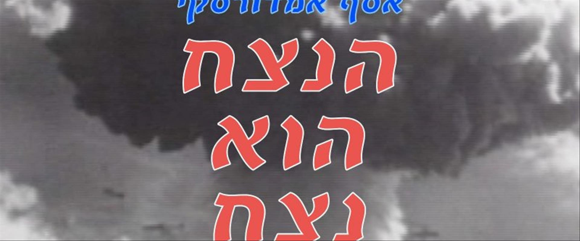 אסף אמדורסקי - הנצח הוא נצח