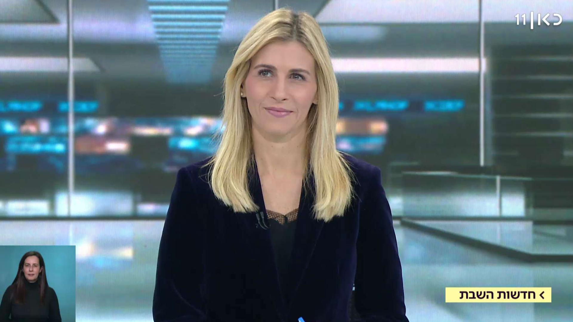 חדשות השבת | 02.03.19