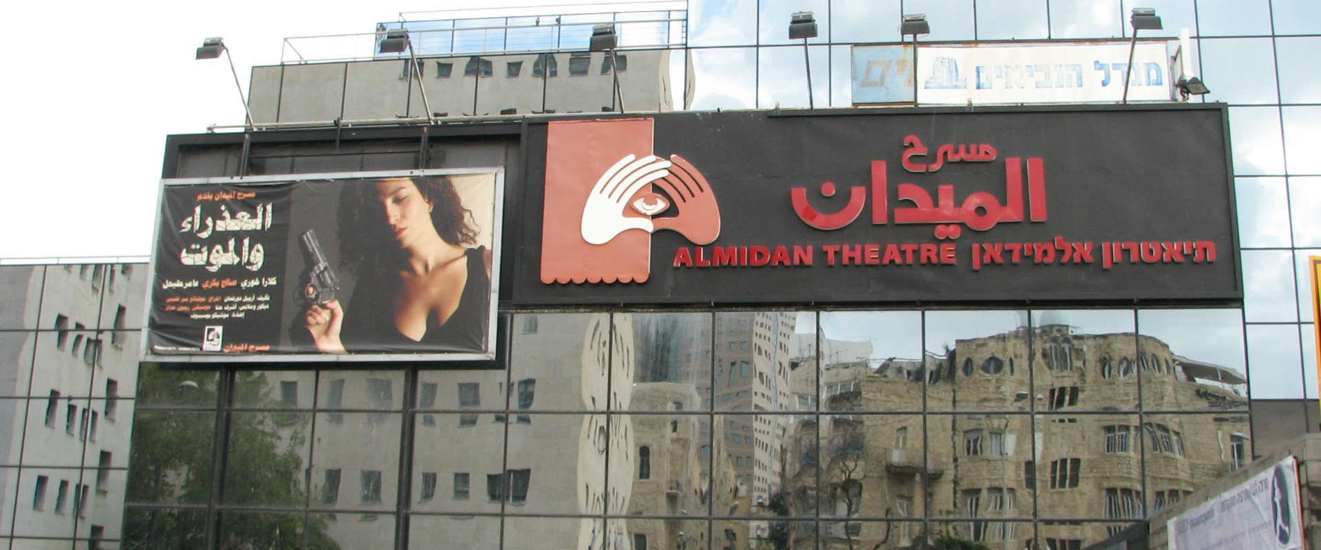תיאטרון אל-מידאן שנסגר בשל אי סדרים ייפתח שוב | כאן
