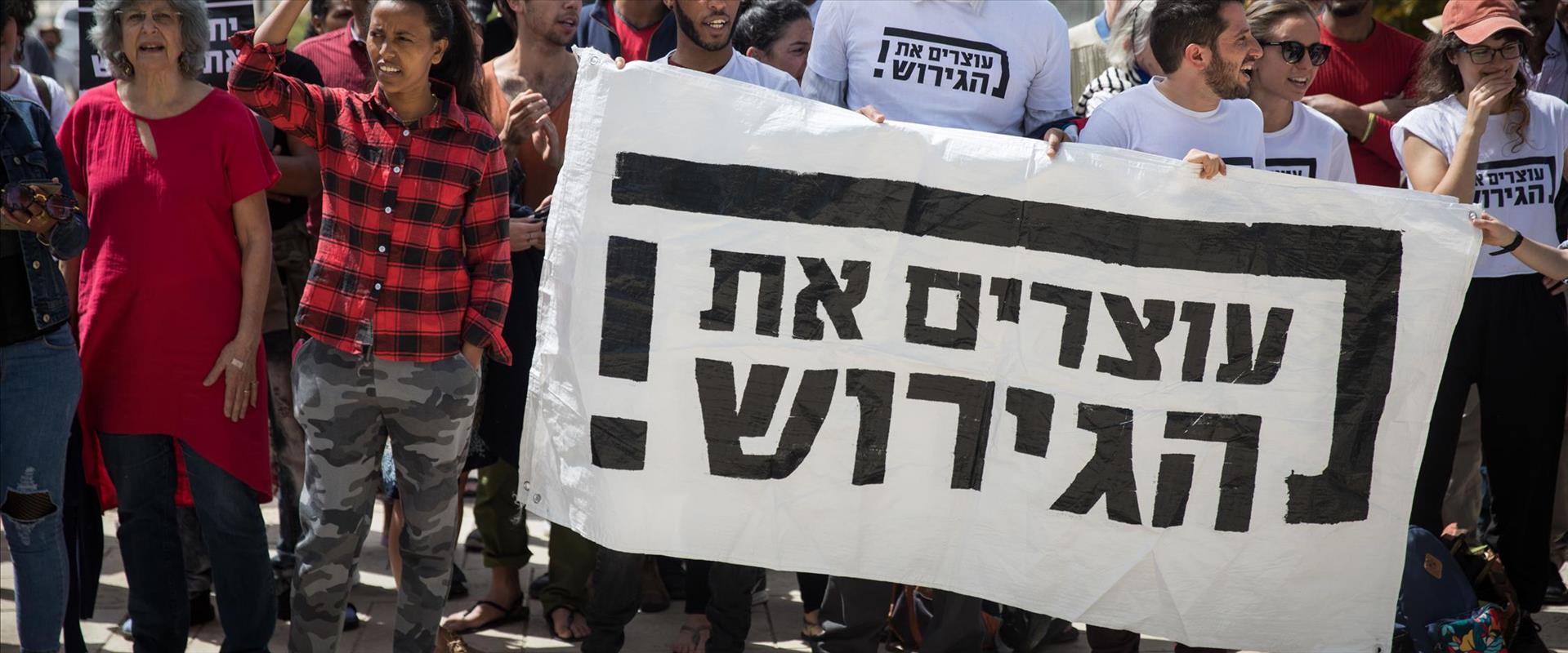 הפגנה נגד גירוש מבקשי מקלט