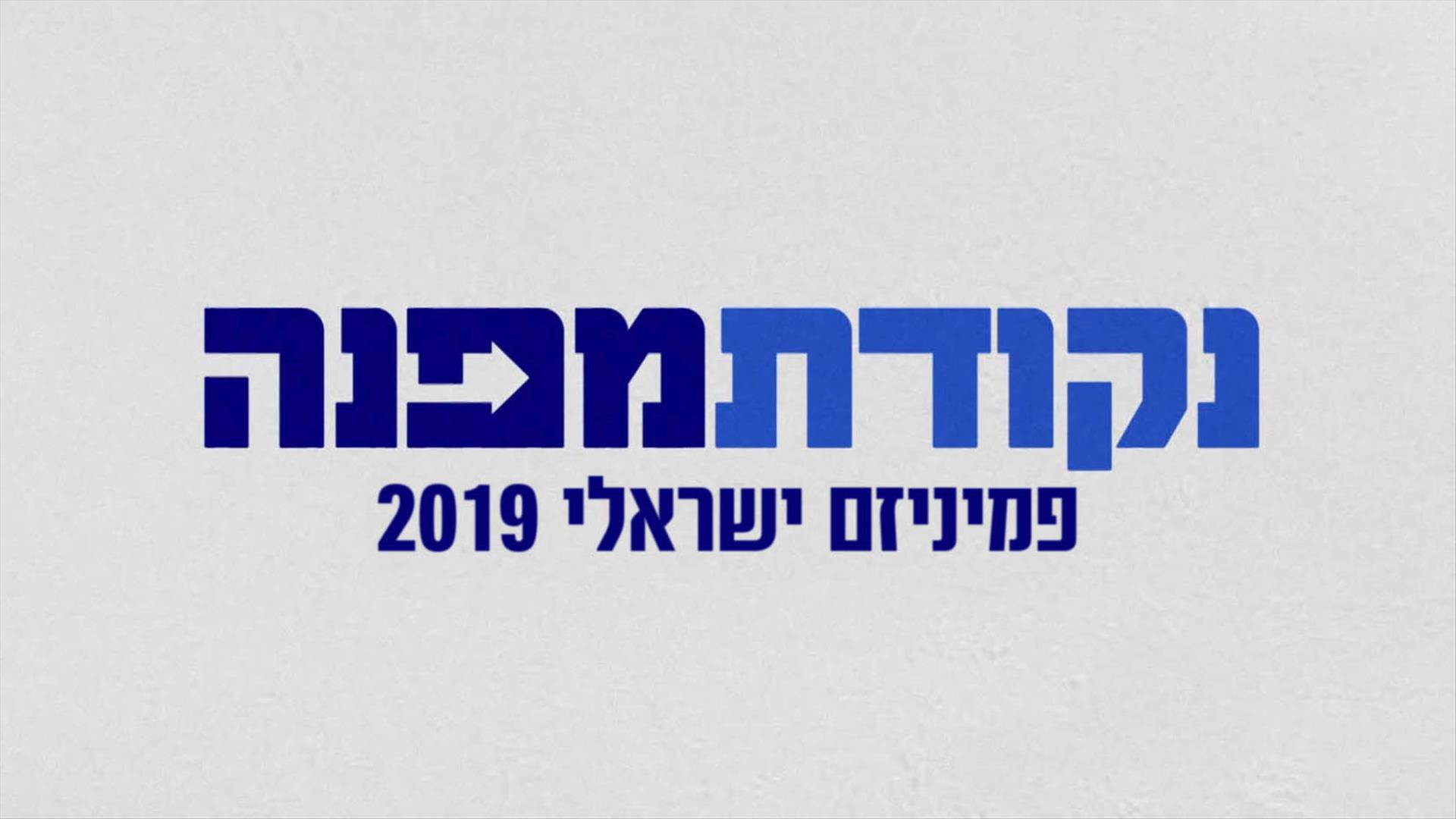נקודת מפנה | פמיניזם ישראלי 2019