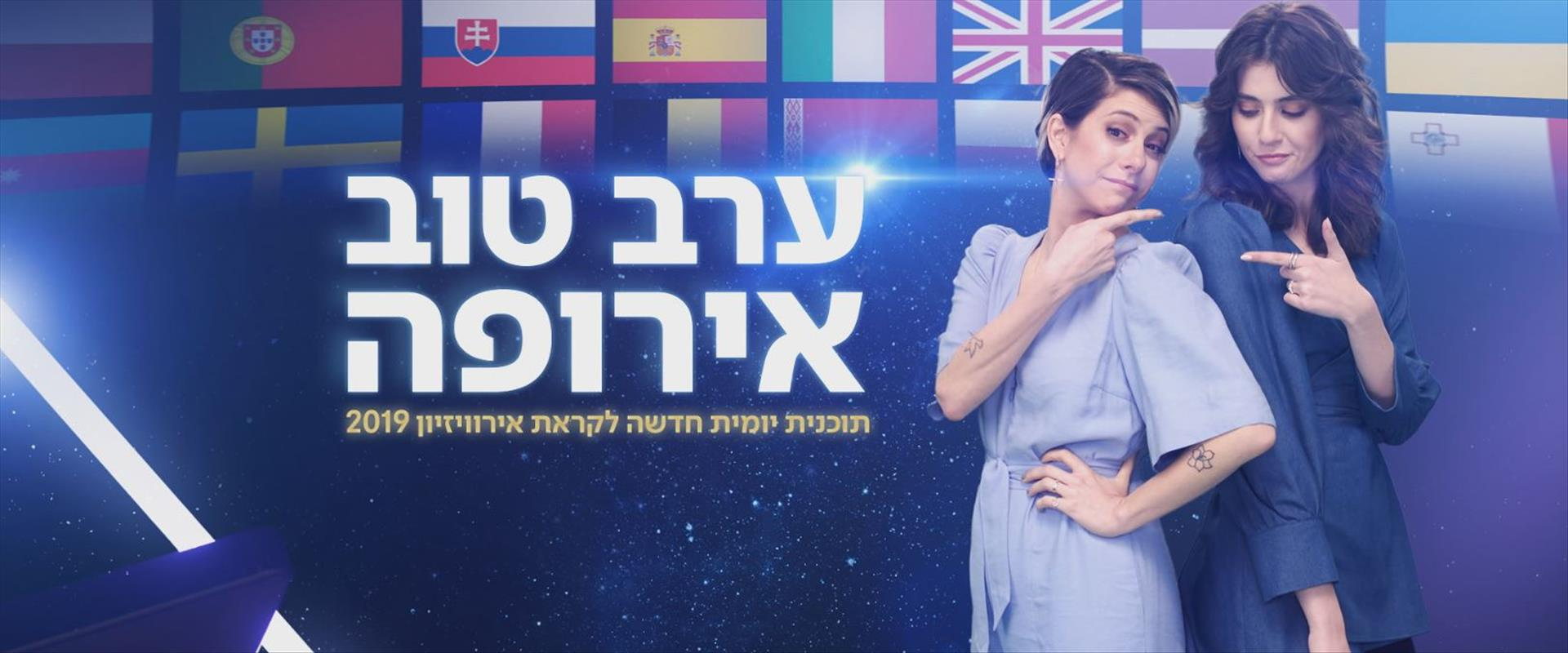 ערב טוב אירופה   הכול לקראת האירוויזיון