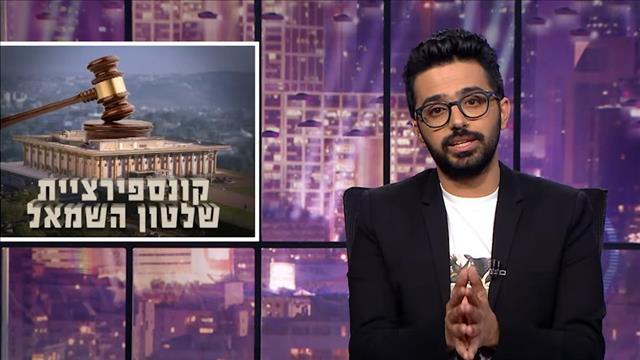 פעם בשבוע עם תם אהרון - עונה 2   פרק 17