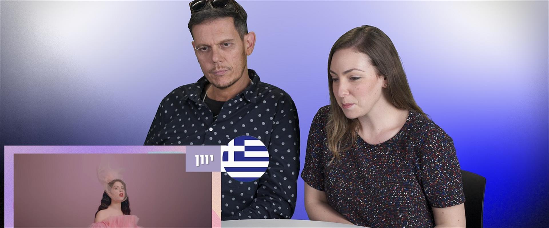 כאן Reaction | יוון