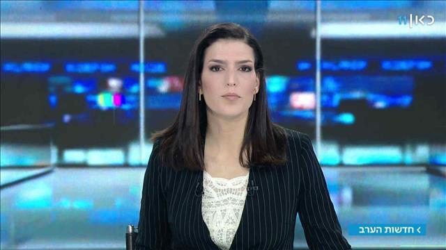 חדשות הערב | 03.04.19