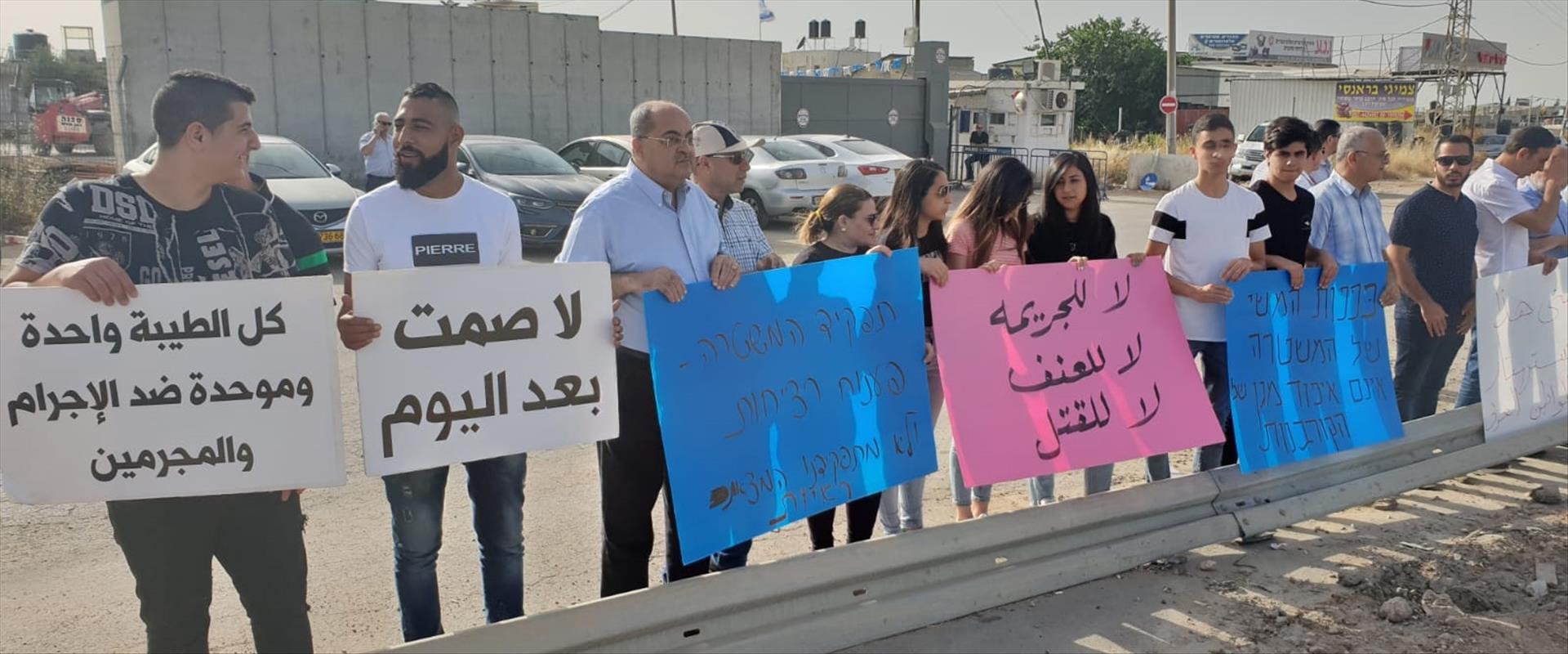 הפגנה נגד אלימות בחברה הערבית