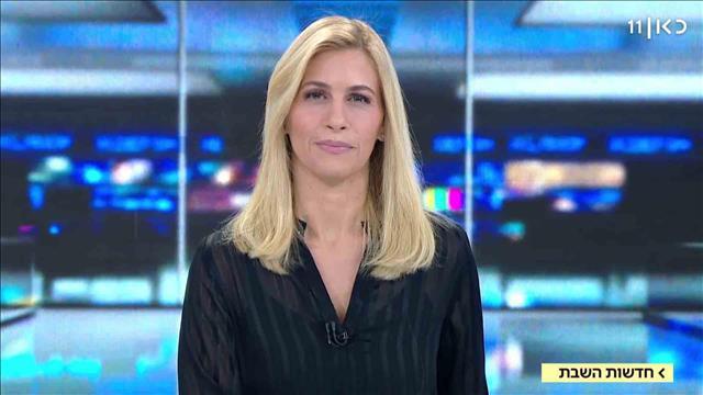 חדשות השבת | 25.05.19