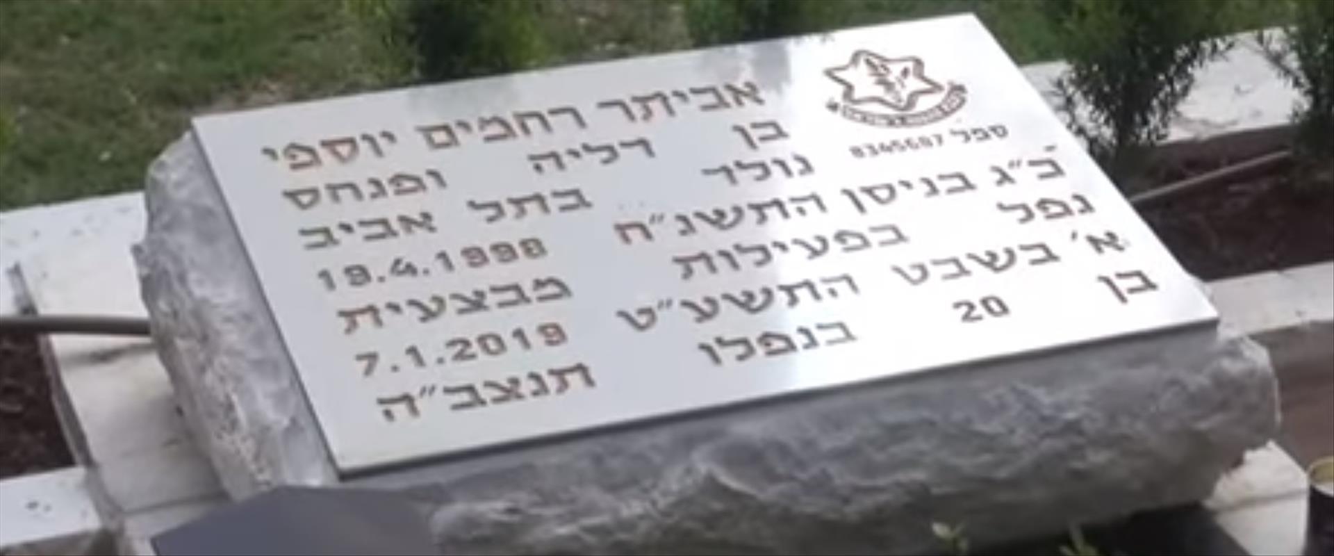 קברו של איתמר יוספי