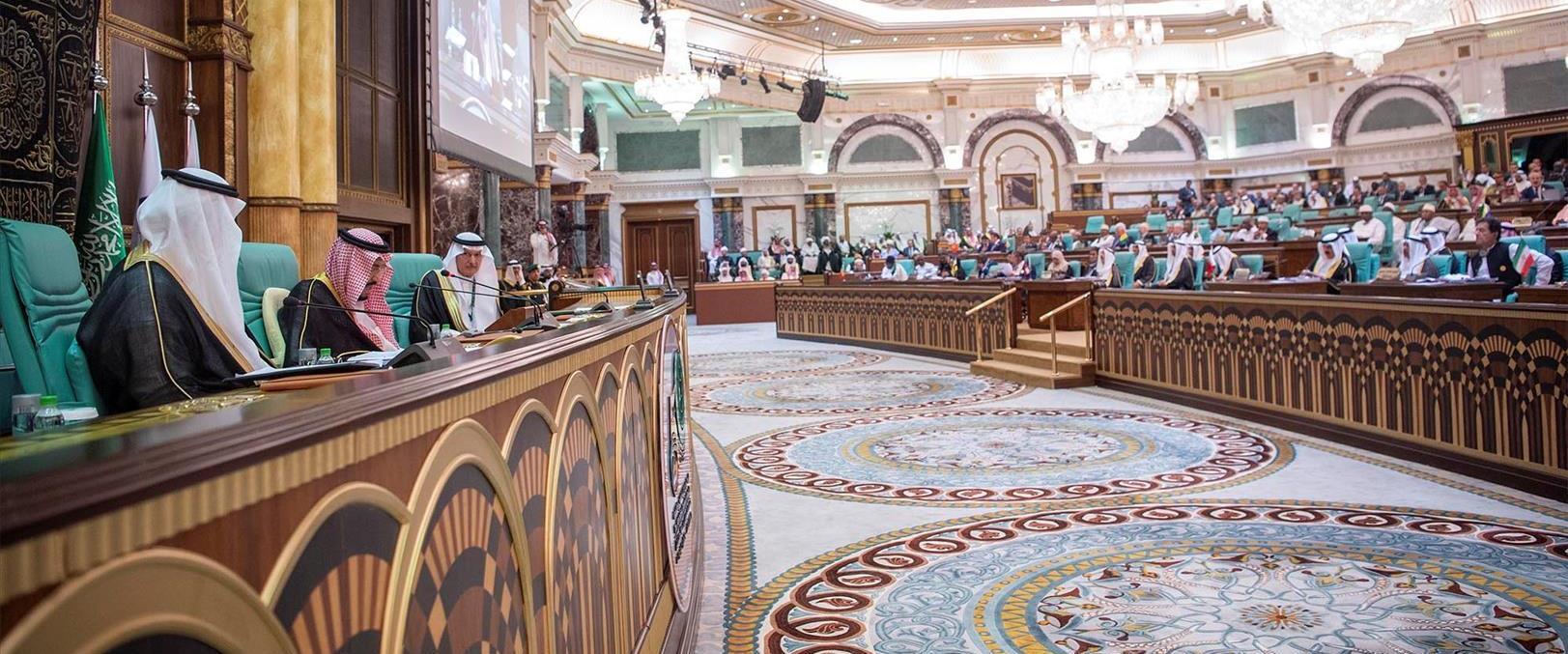 ועידת ארגון המדינות האסלאמיות בסעודיה