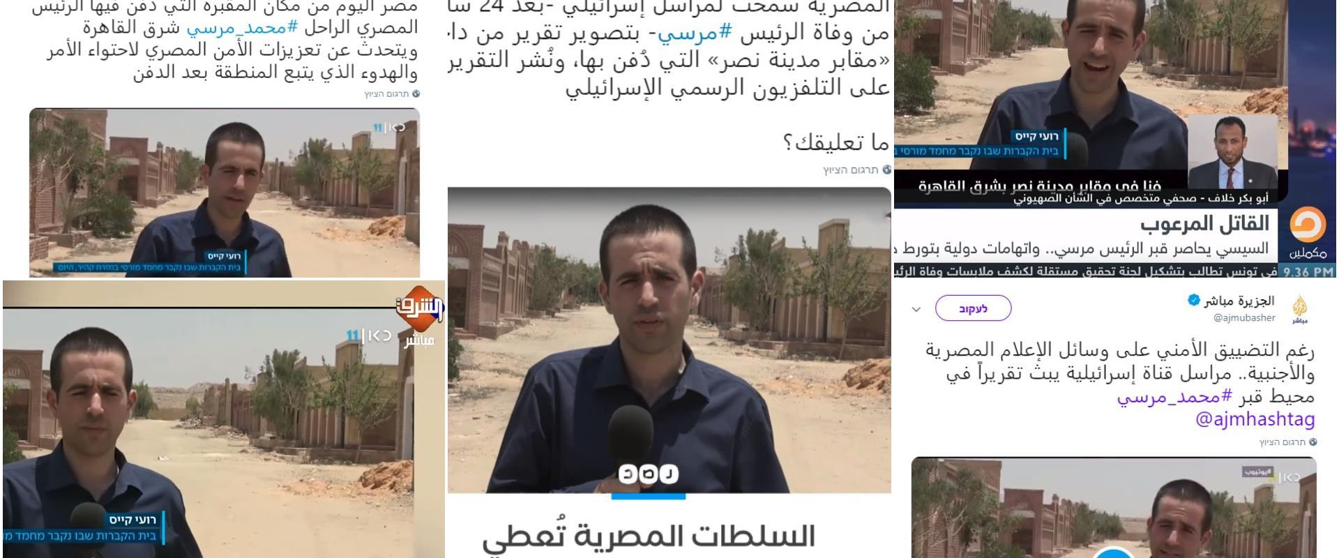 סיקורי כלי תקשורת ערביים את דיווח כאן חדשות מקבר מ