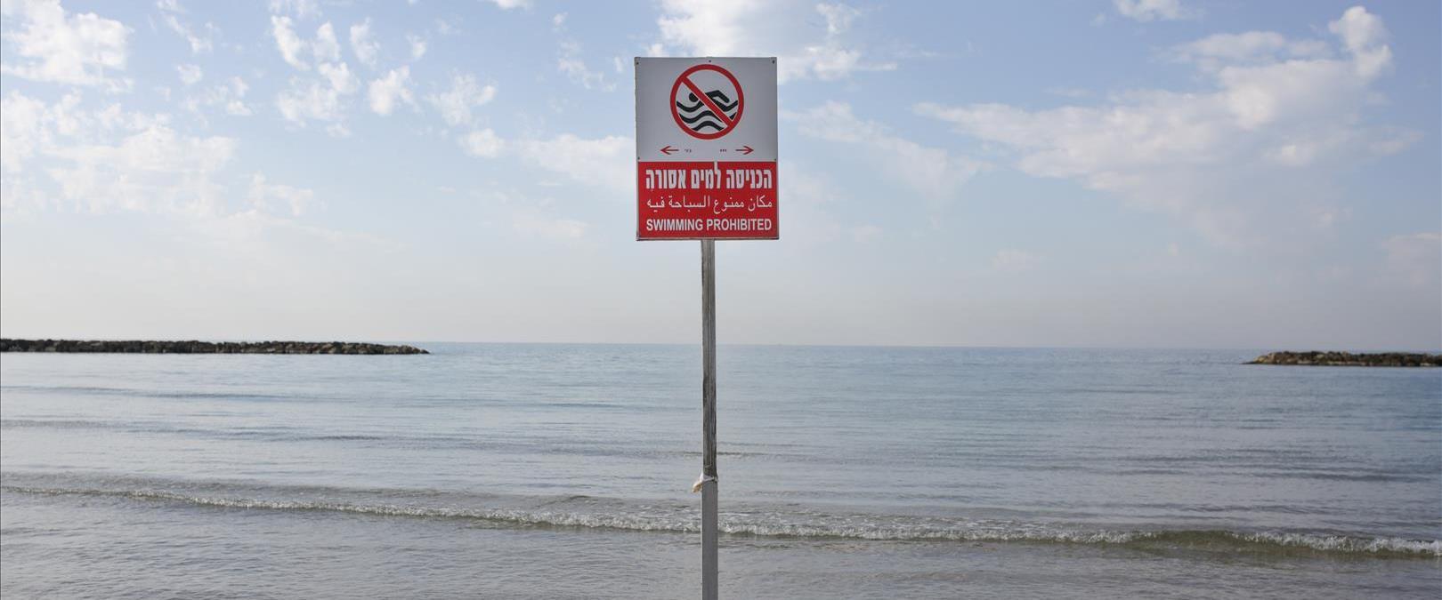 חוף לא מוכרז, ארכיון