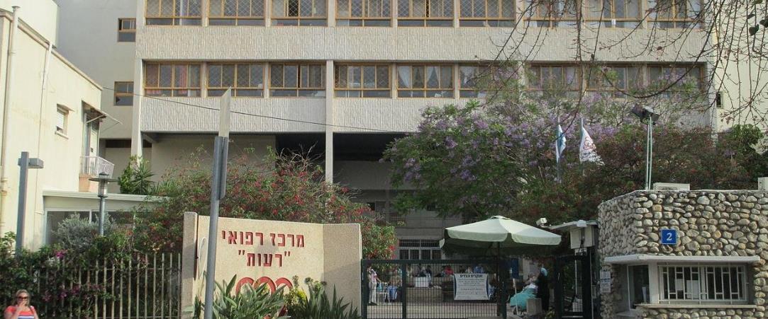 בית החולים השיקומי רעות בתל אביב