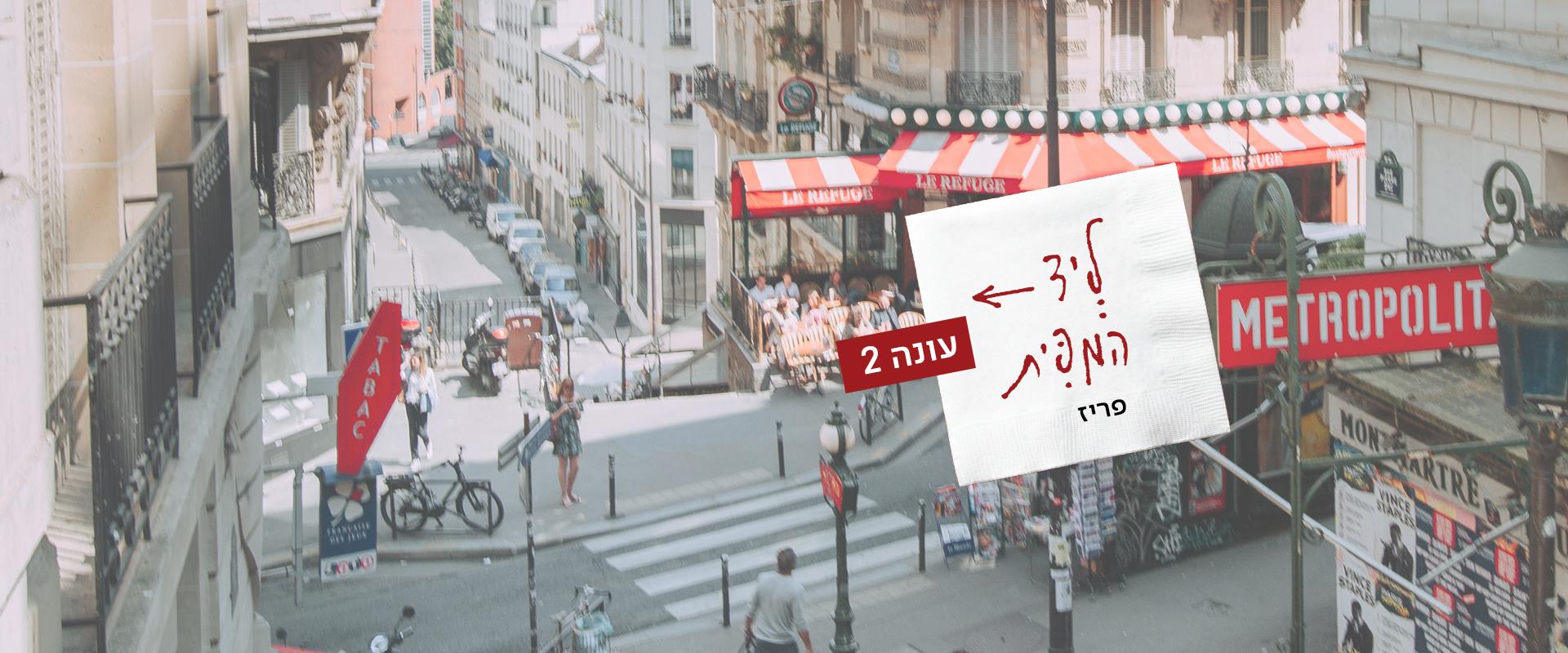 לאכול בפריז עם יריב ברבי