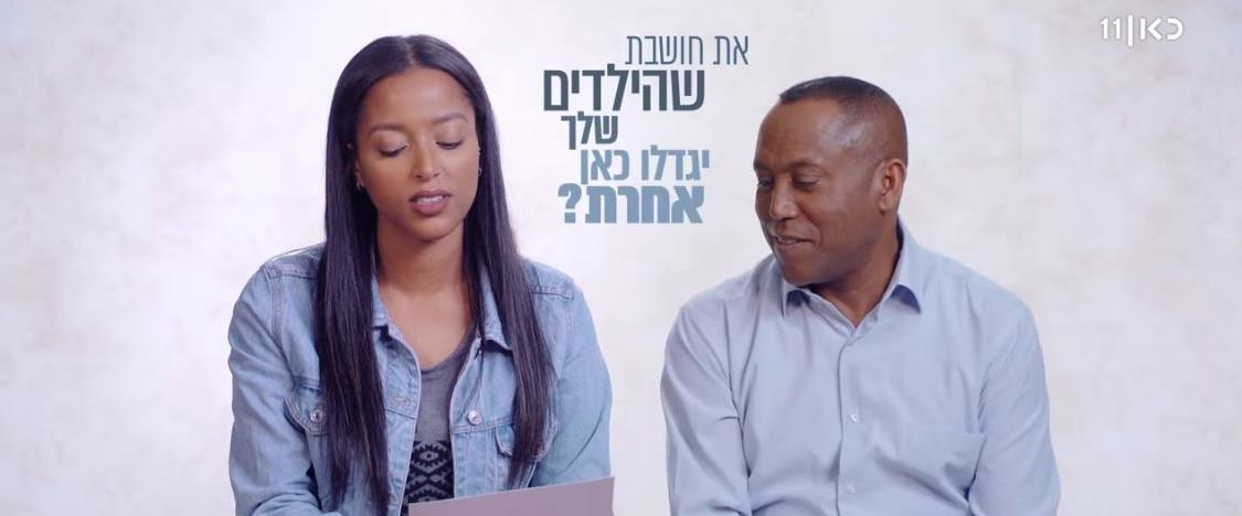 סליחה על השאלה | יוצאי אתיופיה
