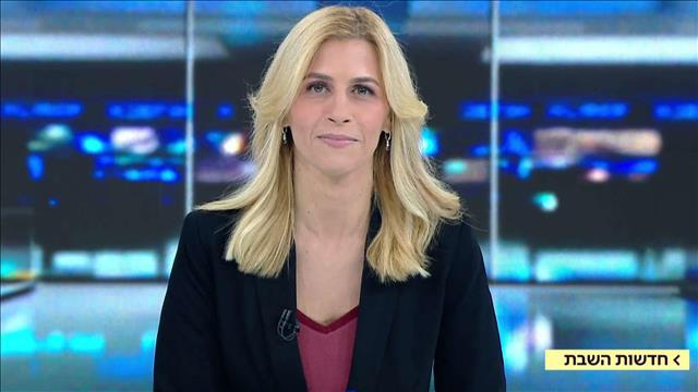 חדשות השבת | 31.08.19