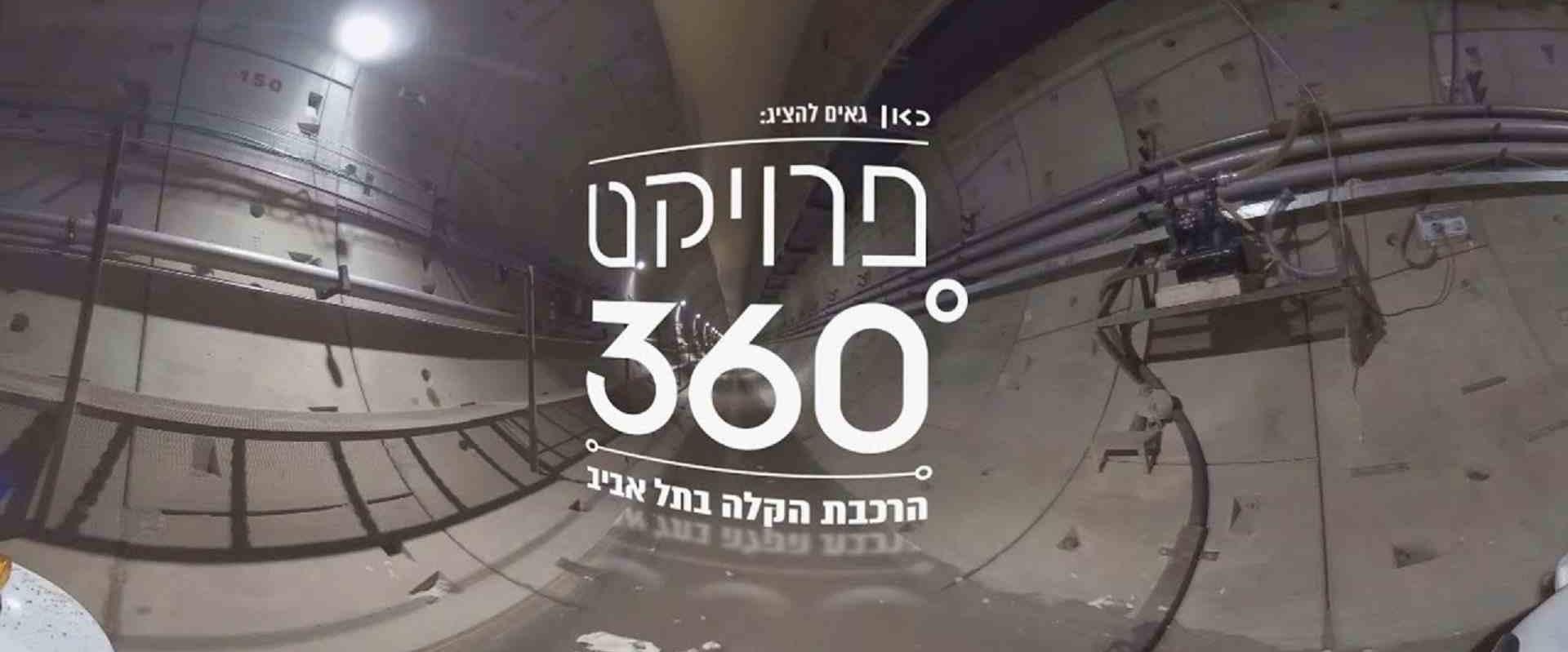 פרויקט 360