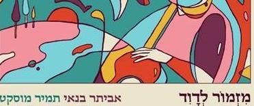 אביתר בנאי ותמיר מוסקט – מזמור לדוד