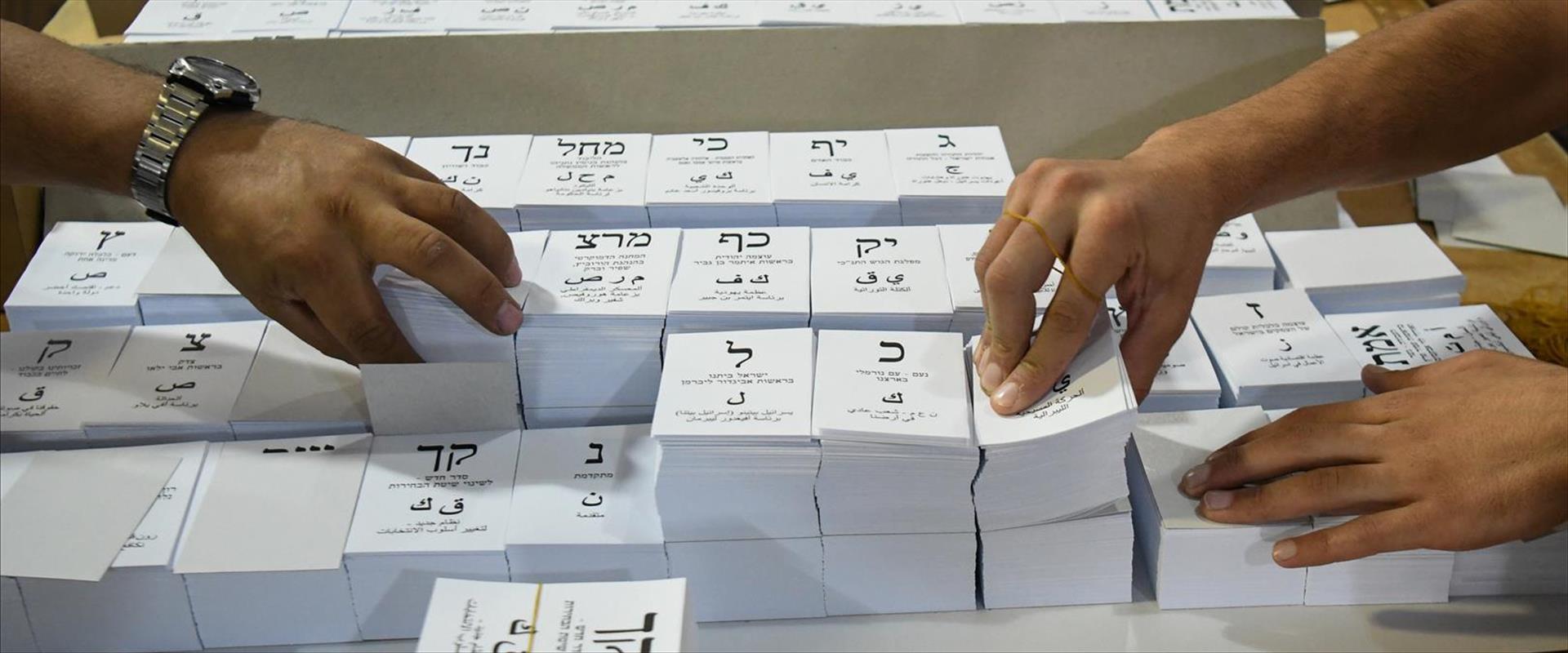 פתקי הצבעה