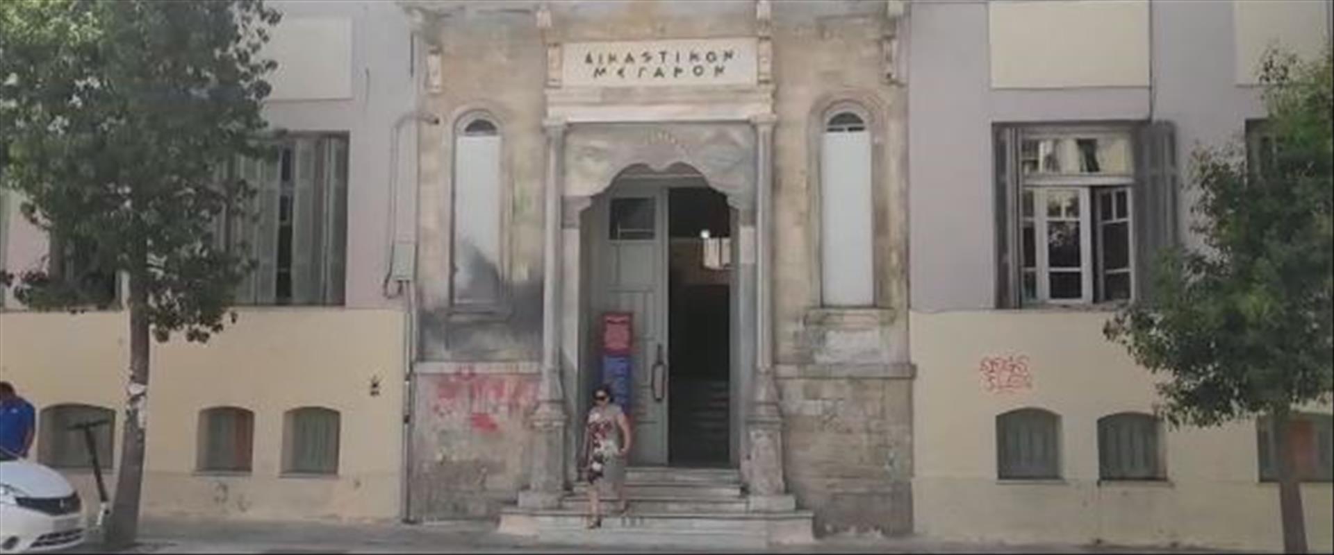 בניין בית המשפט בהרקליון