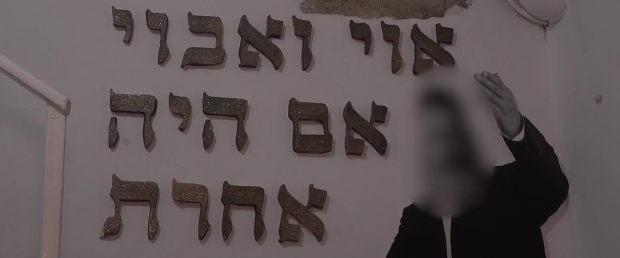 תיעוד מתוך מתחם המגורים בירושלים