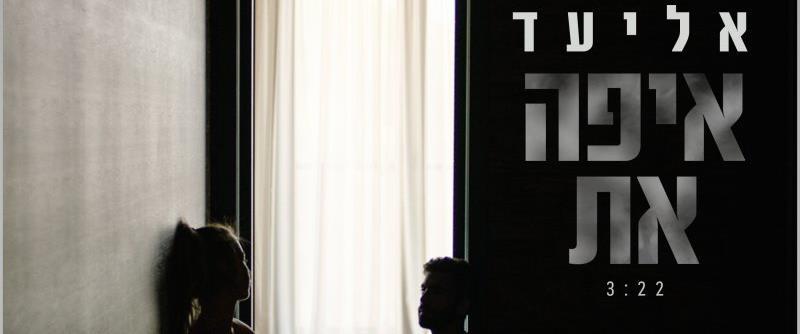 אליעד – איפה את