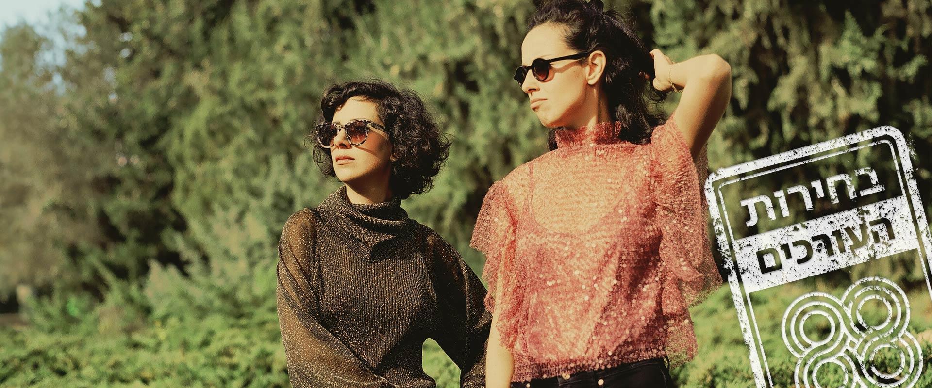 האחיות ג'משיד