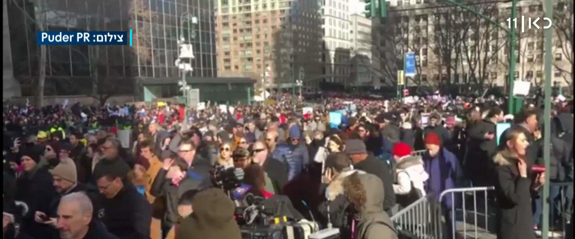 ההפגנה בברוקלין
