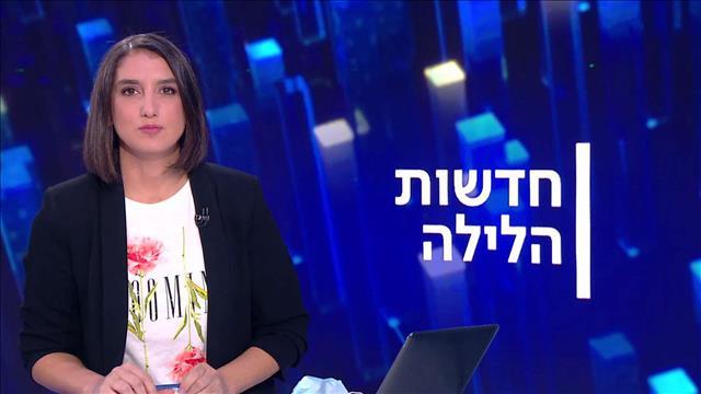 חדשות הלילה   14.10.20