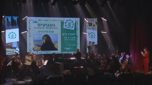 מופע לזכרה של עפרה חזה מפסטיבל ימי זמר בתיאטרון חו