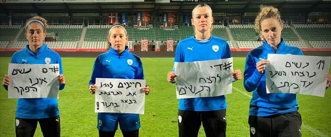 נבחרת הנשים נגד אלימות כלפי נשים