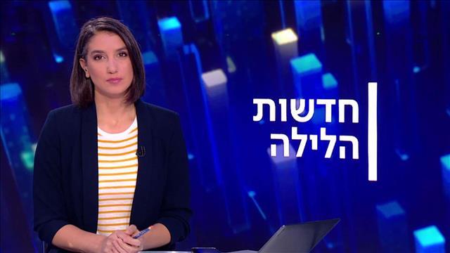 חדשות הלילה   21.10.20