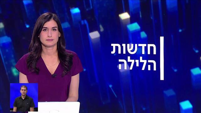 חדשות הלילה | 25.10.20
