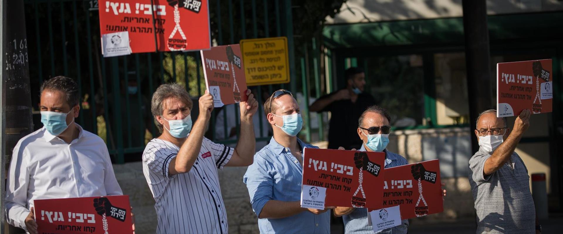 """מחאת בעלי עסקים מול משרד רה""""מ"""