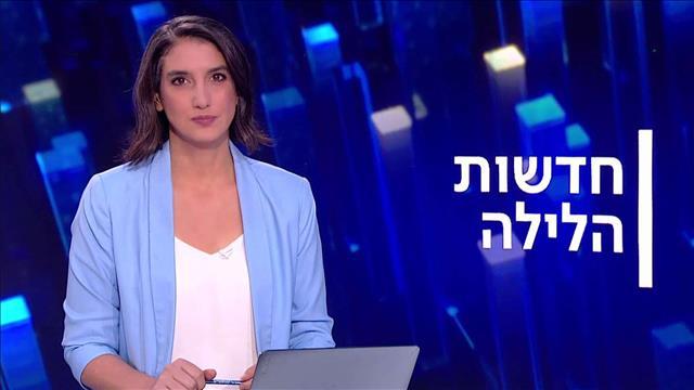 חדשות הלילה   29.10.20