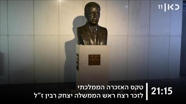 טקס האזכרה הממלכתי לזכר רצח ראש הממשלה יצחק רבין ז