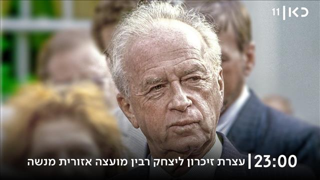 עצרת זיכרון ליצחק רבין - מועצה אזורית מנשה