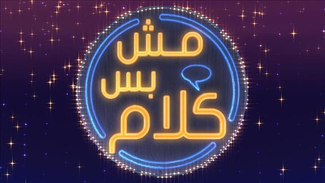مش بس كلام